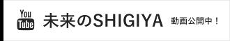 未来のシギヤ 動画公開中!